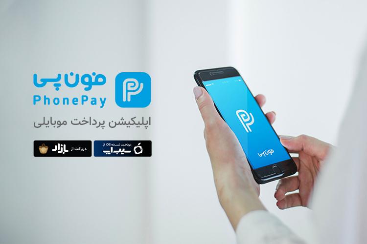 فونپی چیست؟ آشنایی با اپلیکیشن پرداخت موبایلی