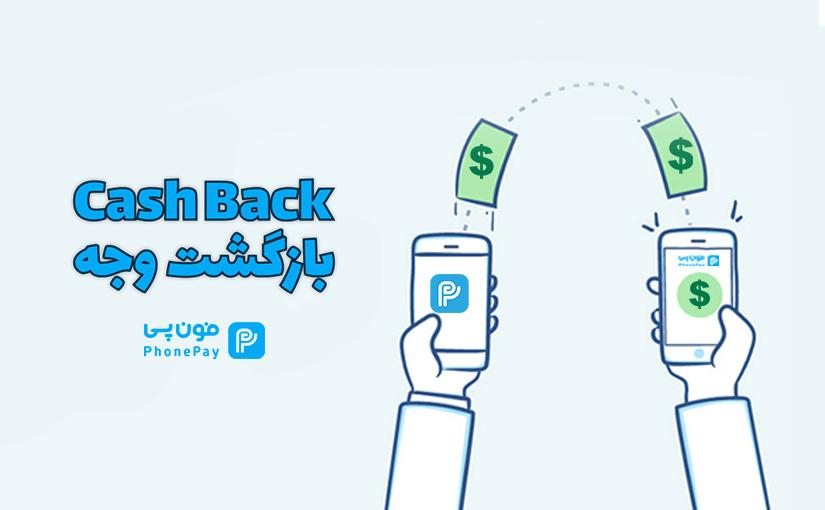 بازگشت وجه یا Cashback چیست؟