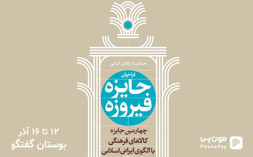 تجهیز نمایشگاه جشنواره فیروزه به سیستم پرداخت فونپی