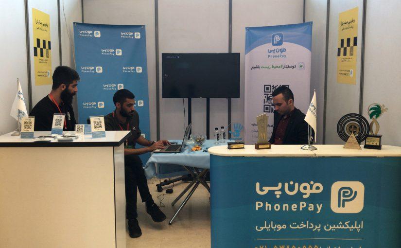 حضور فونپی در جشنواره تاکسیرانی تهران