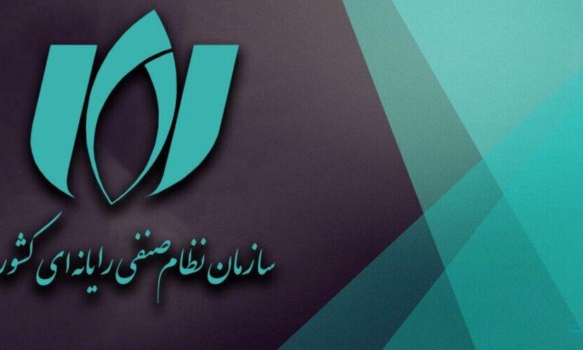 عضویت مدیرعامل فونپی در کمیسیون تجارت الکترونیکی و فین تک نصر تهران